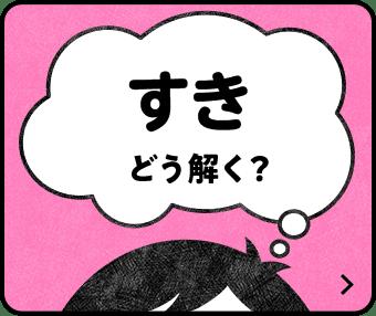 すき、どう解く?