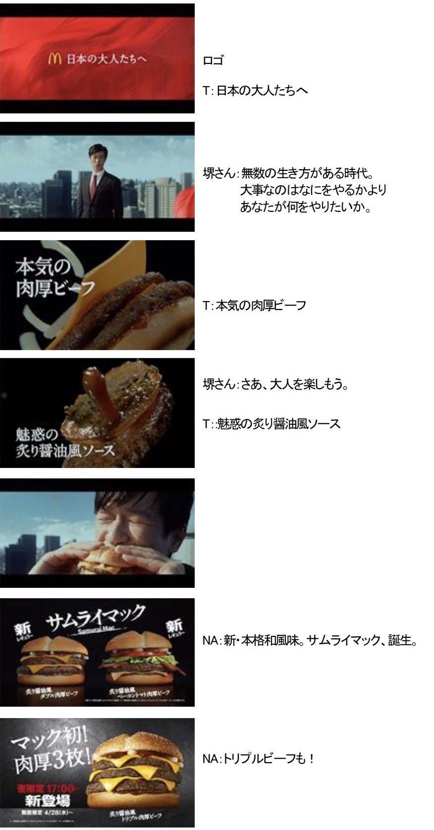 サムライマック「炙り醤油風 トリプル肉厚ビーフ」新TV-CM概要