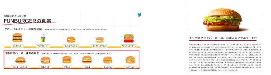 日本限定バーガー運命の誕生