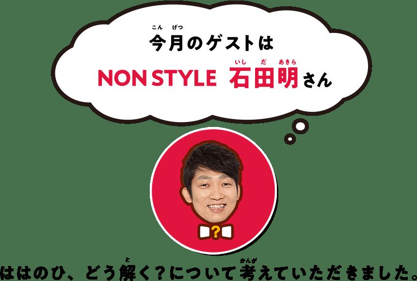 今月のゲストは石田明さん