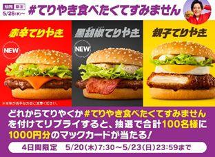 ①リプライして当てよう!「#てりやき食べたくてすみません」キャンペーン