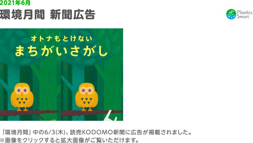 「環境月間」中の6/3(木)、読売KODOMO新聞に広告が掲載されました。※画像をクリックすると拡大画像がご覧いただけます。