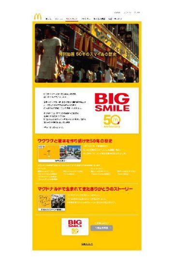 【50周年記念ウェブサイトトップページ】