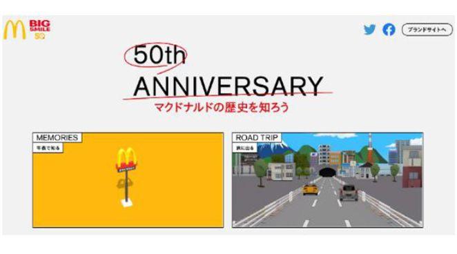 【社史 「50th ANNIVERSARY マクドナルドの歴史を知ろう」】