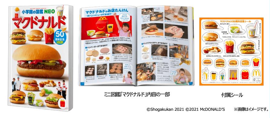 ミニ図鑑「マクドナルド」小学館の図鑑NEO