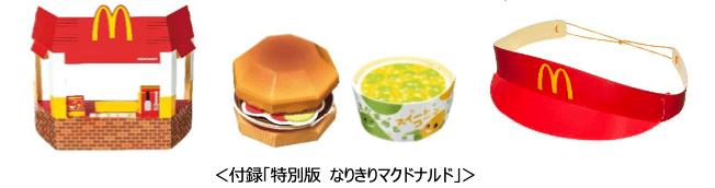 <付録「特別版 なりきりマクドナルド」>