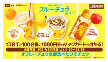 「#フルーチュウ全部食べたいでチュウ」キャンペーン