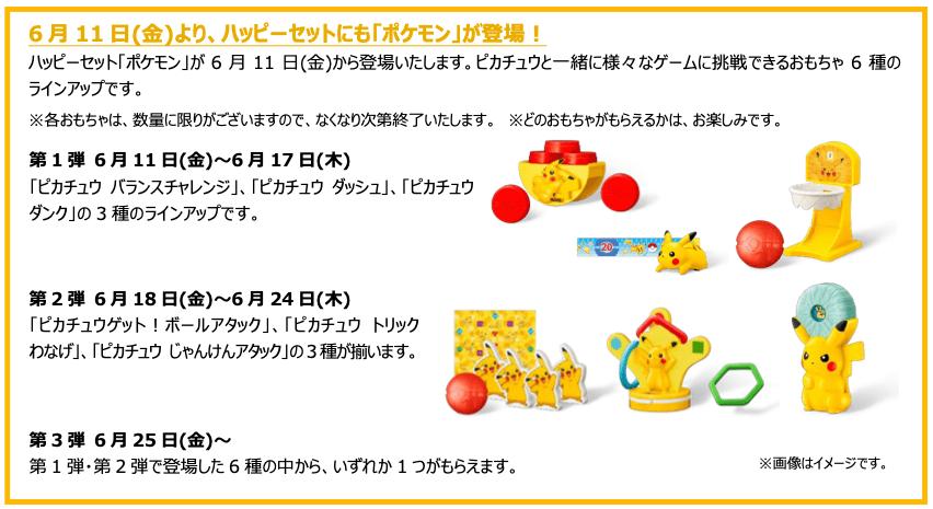 6月11日(金)より、ハッピーセットにも「ポケモン」が登場!