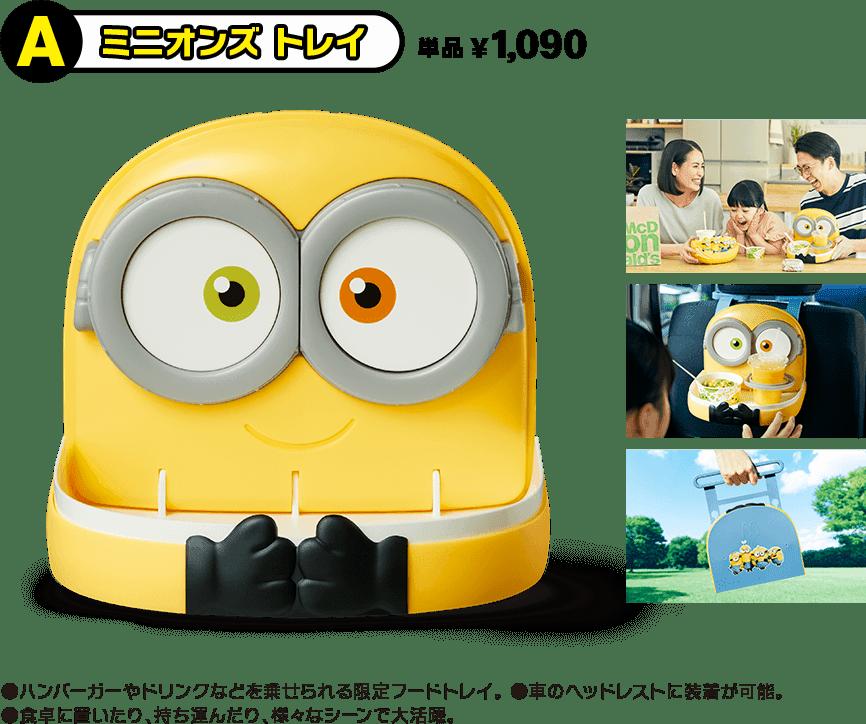Aミニオンズ トレイ 単品¥1,090
