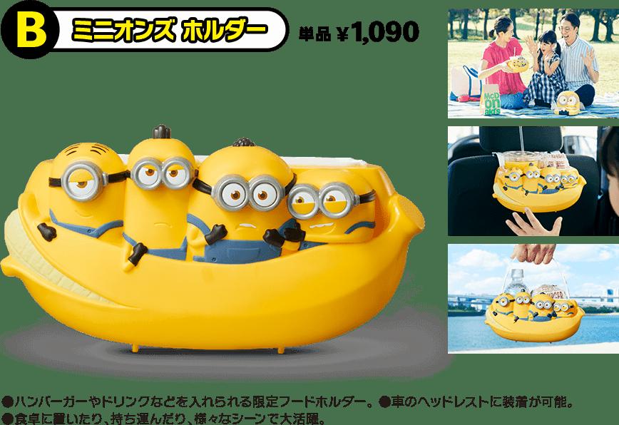 Bミニオンズ ホルダー  単品¥1,090