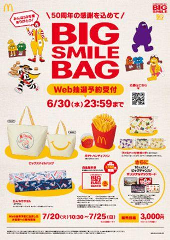 ニュースリリース 50周年限定「BIG SMILE BAG」