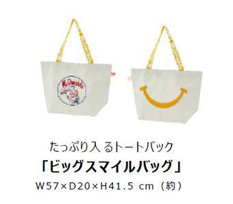 ニュースリリース 50周年限定「BIG SMILE BAG」「ビッグスマイルバッグ」