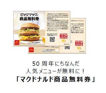 ニュースリリース 50周年限定「BIG SMILE BAG」「マクドナルド商品無料券」
