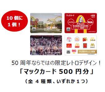 ニュースリリース 50周年限定「BIG SMILE BAG」「マックカード500円分」