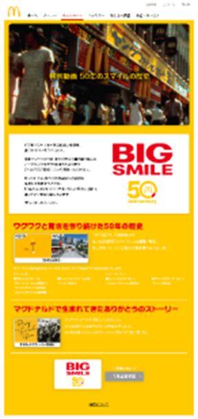 ニュースリリース 50周年限定「BIG SMILE BAG」【50周年記念ウェブサイトトップページ】