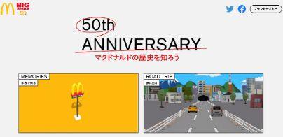 ニュースリリース 50周年限定「BIG SMILE BAG」【社史「50th ANNIVERSARY マクドナルドの歴史を知ろう」】