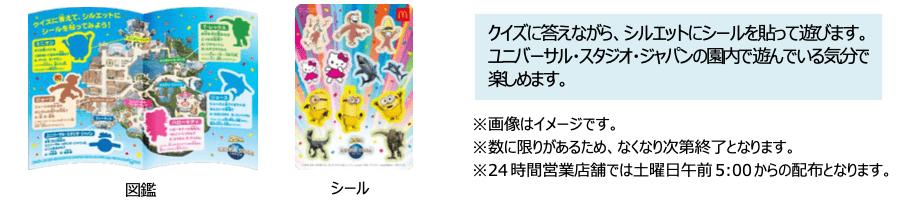 ユニバーサル・スタジオ・ジャパン オールスターズ クイズ&シール図鑑