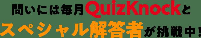 問いには毎月QuizKnockとスペシャル解答者が挑戦中!