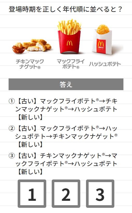 マクドナルド図鑑_問題キャプチャ