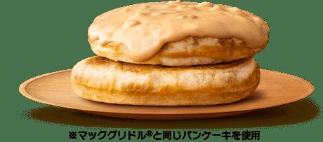 ハワイアンパンケーキ キャラメル&マカダミアナッツ