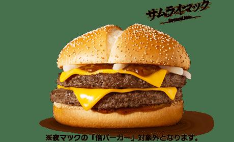 炙り醤油風 ダブル肉厚ビーフ | メニュー情報 | McDonald's Japan
