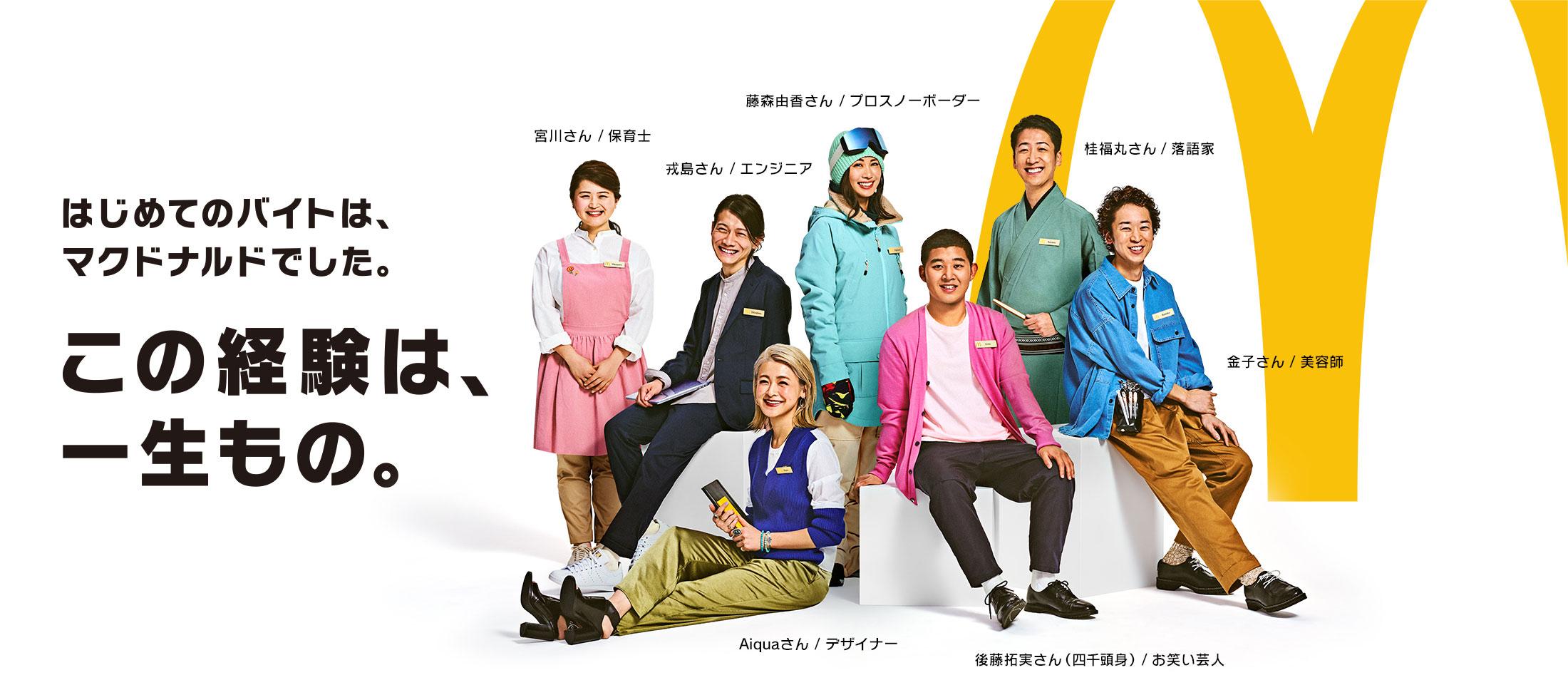 http://www.mcdonalds.co.jp/recruit/crew_recruiting/img/2020/kv_01.jpg